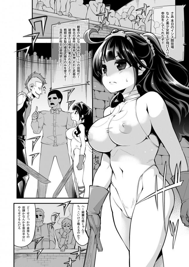 【ドラゴンクエスト3 エロ同人】イシス闘技場では女戦士が十人抜き直前【無料 エロ漫画】(5)