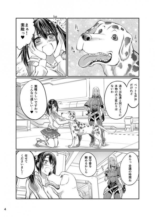 【ゼノブレイド エロ漫画・エロ同人誌】爆乳少女が母乳噴きながら犬とセックスしまくって射精もアクメも止まらない~♡ (3)