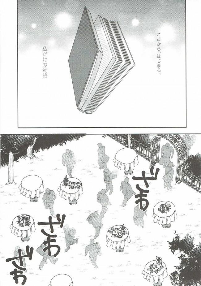 【デレマス エロ漫画・エロ同人】スカウトしてくれたプロデューサーに処女を捧げる鷺沢文香 (6)