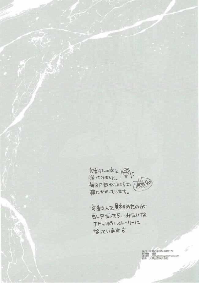 【デレマス エロ漫画・エロ同人】スカウトしてくれたプロデューサーに処女を捧げる鷺沢文香 (3)