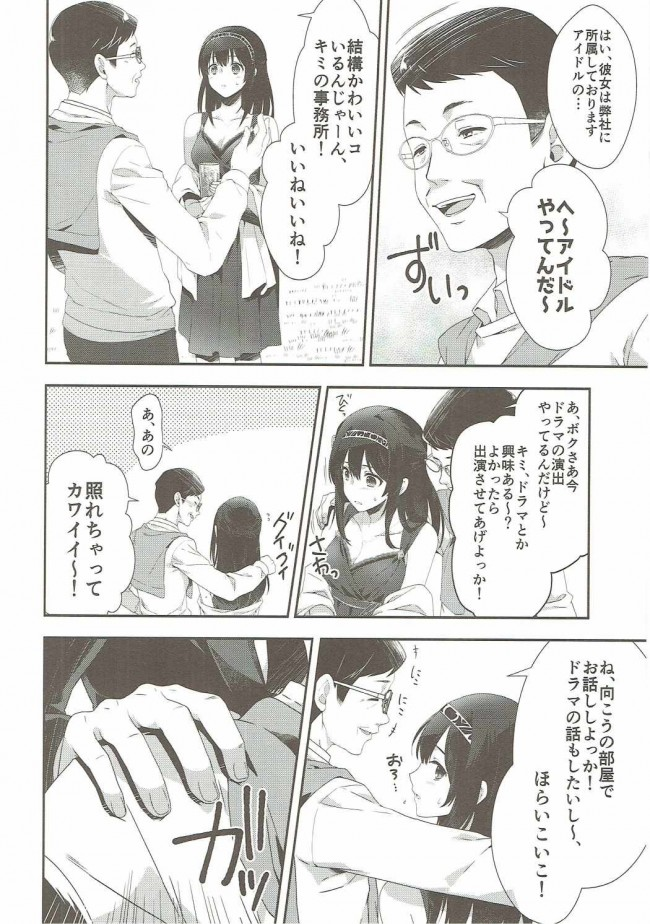 【デレマス エロ漫画・エロ同人】スカウトしてくれたプロデューサーに処女を捧げる鷺沢文香 (11)