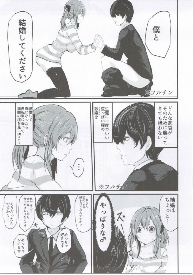 【モバマス エロ同人】十時愛梨の人気のおかげで最近仕事が溜まり【無料 エロ漫画】(6)
