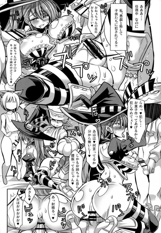 【グランブルーファンタジー エロ同人】組織任務のため、秘密裏に祭りに参加した【無料 エロ漫画】(8)