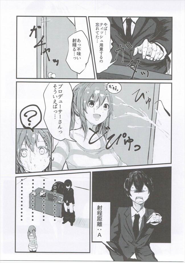 【モバマス エロ同人】十時愛梨の人気のおかげで最近仕事が溜まり【無料 エロ漫画】(4)