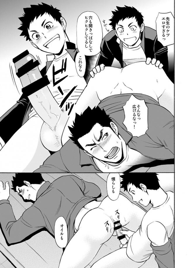 【エロ漫画・エロ同人誌】熱血教師の田崎先生は生徒の坂口の性奴隷で、昼休みに3回中出しされたり放課後の体育倉庫でBLセックスww (9)