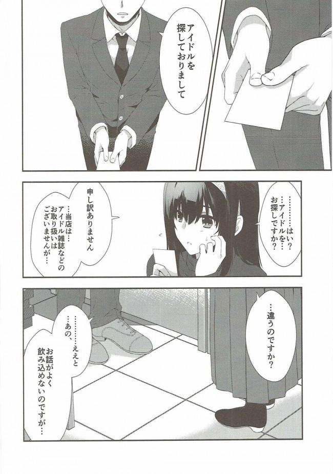 【デレマス エロ漫画・エロ同人】スカウトしてくれたプロデューサーに処女を捧げる鷺沢文香 (5)