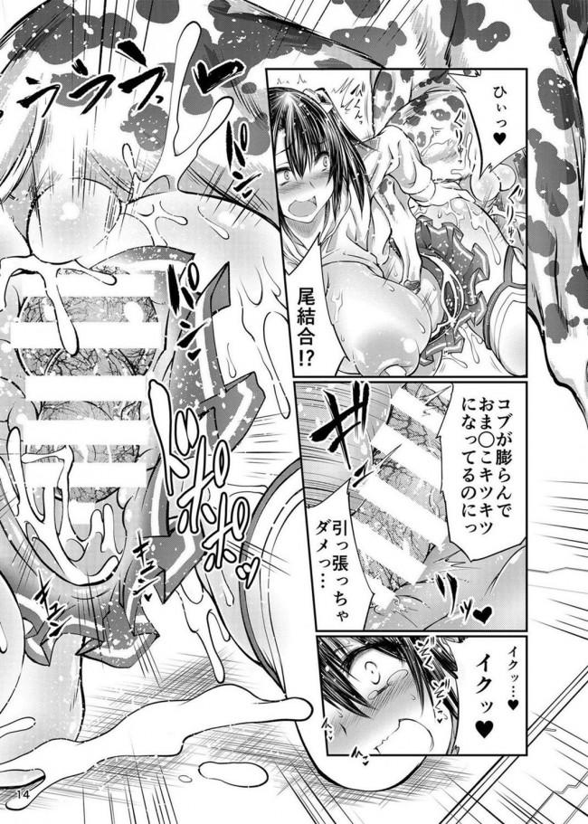 【ゼノブレイド エロ漫画・エロ同人誌】爆乳少女が母乳噴きながら犬とセックスしまくって射精もアクメも止まらない~♡ (13)
