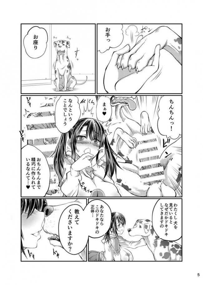 【ゼノブレイド エロ漫画・エロ同人誌】爆乳少女が母乳噴きながら犬とセックスしまくって射精もアクメも止まらない~♡ (4)