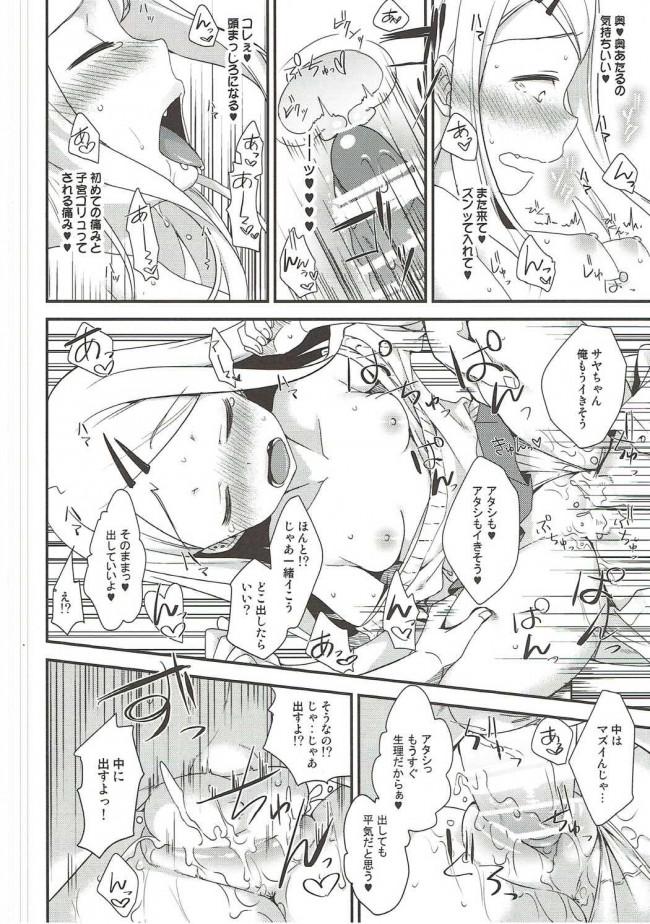 白い牛乳は嫌いだけど白い精液は飲めちゃうサヤ師www【だがしかし エロ漫画・エロ同人】 (17)