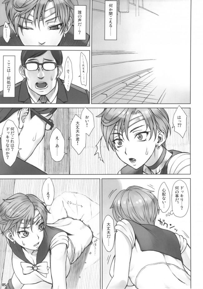 壁に挟まって動けない美少女には・・・!?【セーラームーン エロ漫画・エロ同人】 (4)