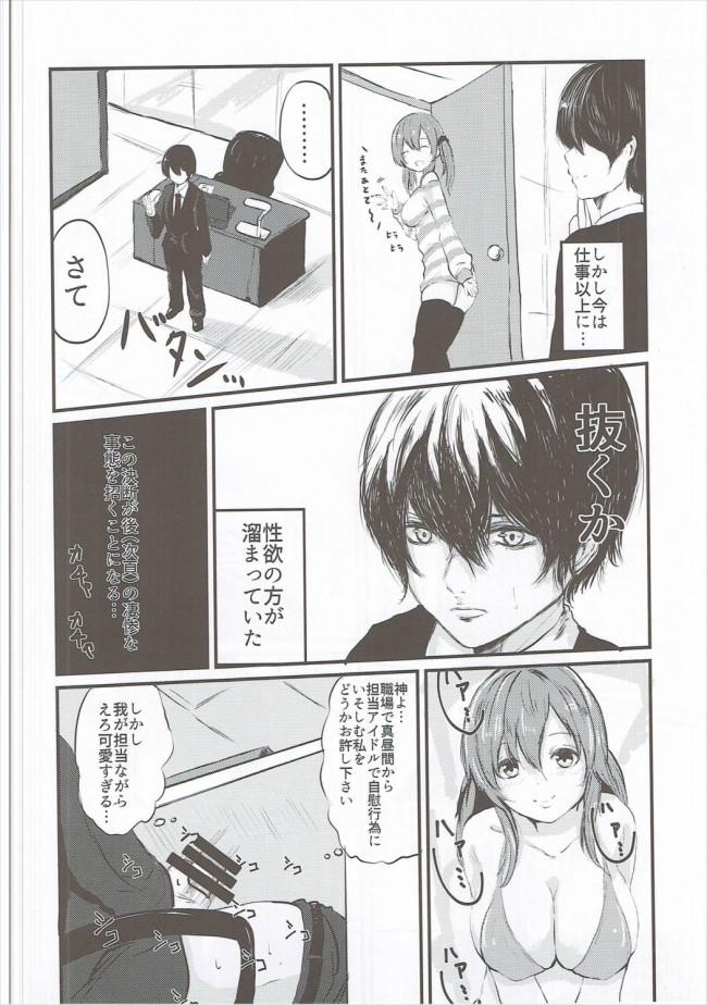 【モバマス エロ同人】十時愛梨の人気のおかげで最近仕事が溜まり【無料 エロ漫画】(3)