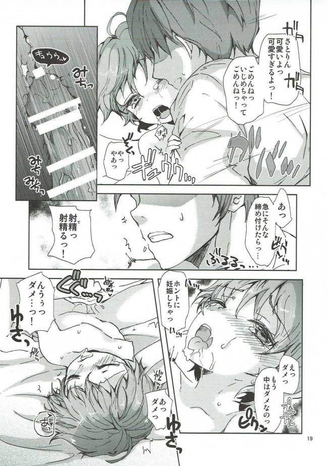 【東方 エロ漫画・エロ同人】介抱してくれた男に「このお礼は必ず…私にできることならしますので…」と言ってしまったがために即エッチするハメになった古明地さとりwww (18)