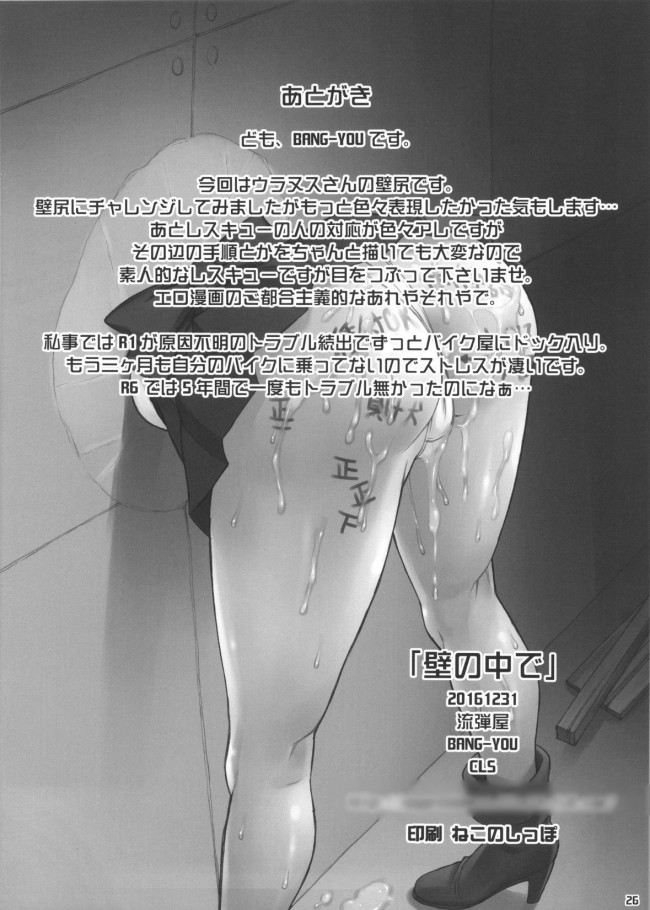 壁に挟まって動けない美少女には・・・!?【セーラームーン エロ漫画・エロ同人】 (25)