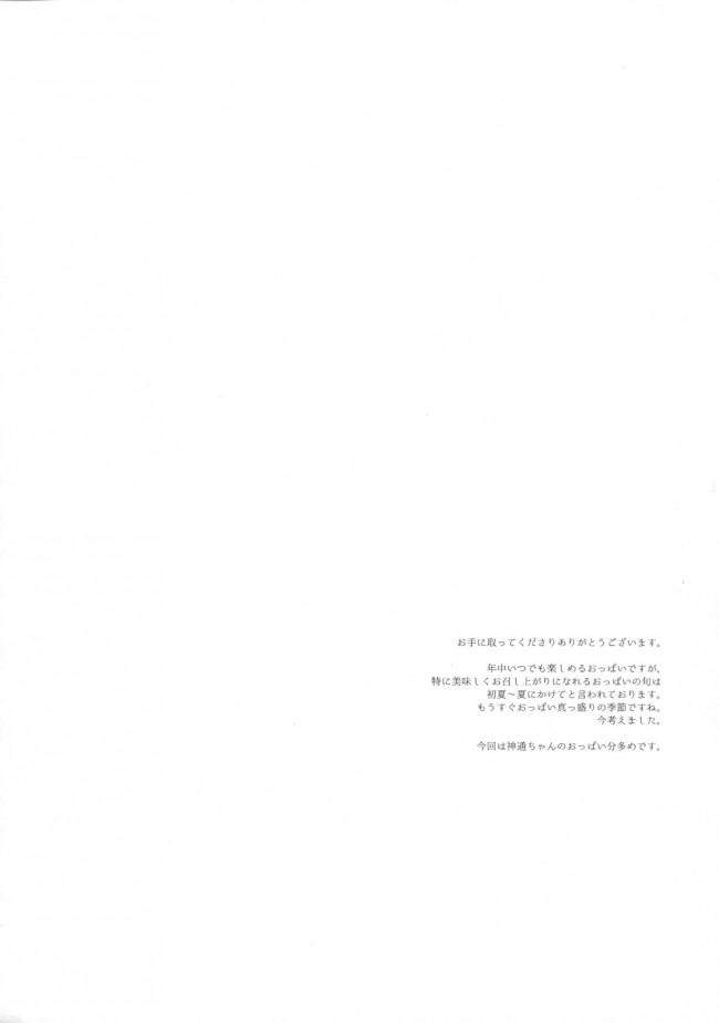【艦これ エロ漫画・エロ同人】おっぱい虐められながらガン突きされてセックスするのが好きなちょっぴりMっ娘な神通♡ (3)