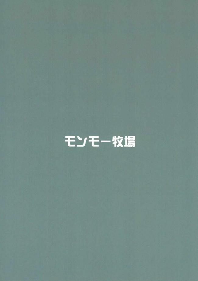 【艦これ エロ同人】セックス補給の指名を受けたサラトガさん【無料 エロ漫画】(22)