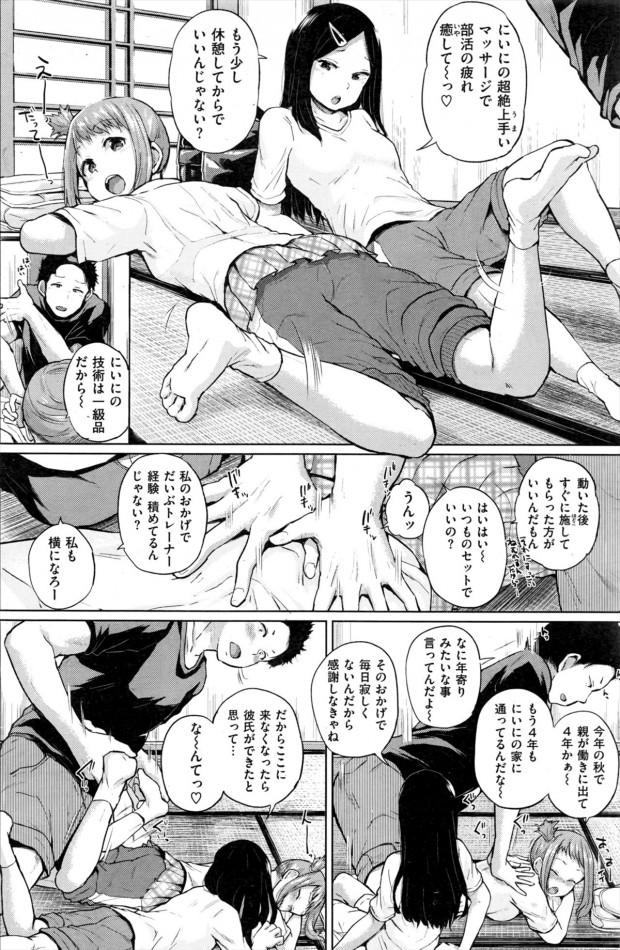 寝ている間に妹とその友達にまで睡眠姦する兄w【エロ漫画・エロ同人誌】 (2)