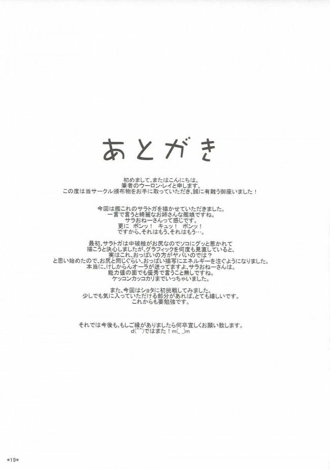 【艦これ エロ同人】セックス補給の指名を受けたサラトガさん【無料 エロ漫画】(20)