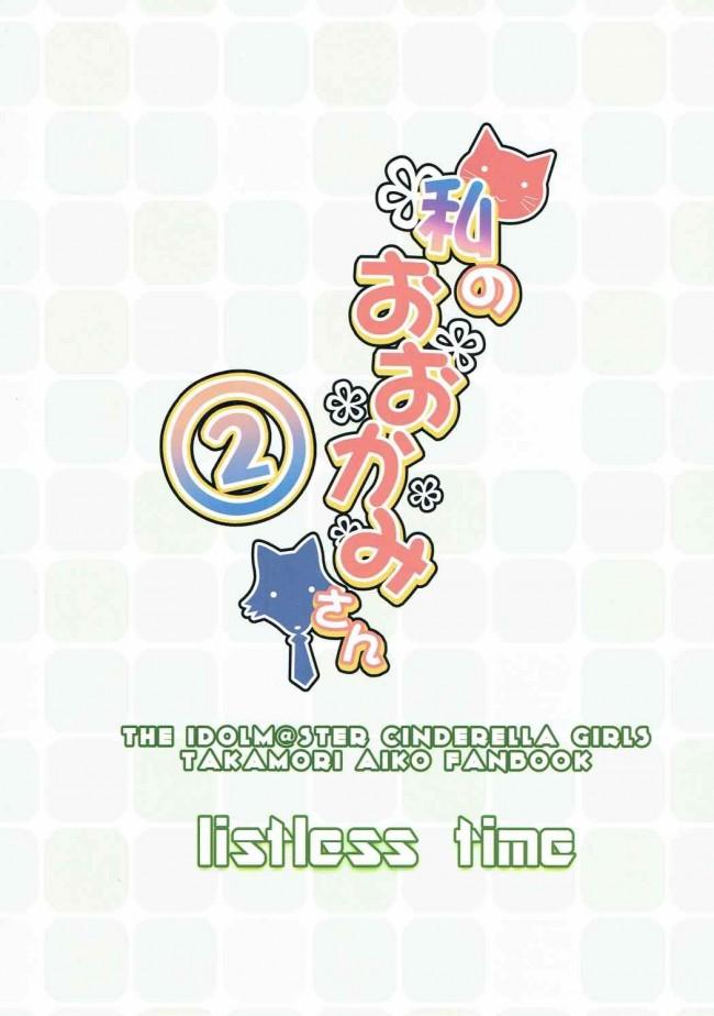 【モバマス エロ漫画・エロ同人】高森藍子と温泉旅行へ来たプロデューサー♪ところ構わずヤリまくるセックス三昧旅行にww (34)
