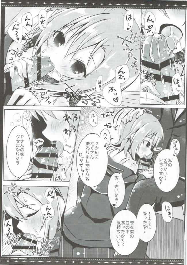 多田李衣菜ちゃんがロックなアイドルを目指してPさんのちんぽを責めちゃう!!!!【モバマス エロ漫画・エロ同人】 (6)