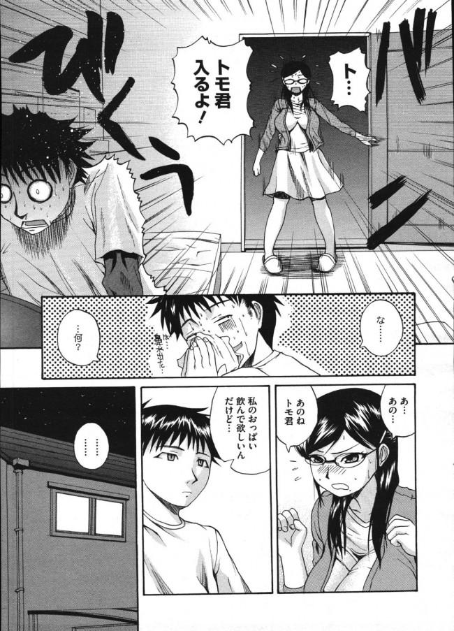 【エロ漫画】実の姉の母乳を試飲してそのままハメてしまうw【無料 エロ同人誌】 (5)