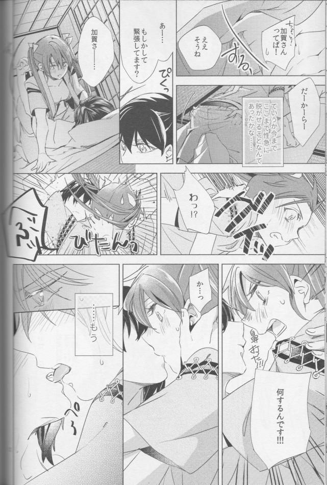 百合な関係の加賀さんと瑞鶴さん。今日は加賀さんが積極的に攻めております!!www【艦これ エロ漫画・エロ同人】 (13)