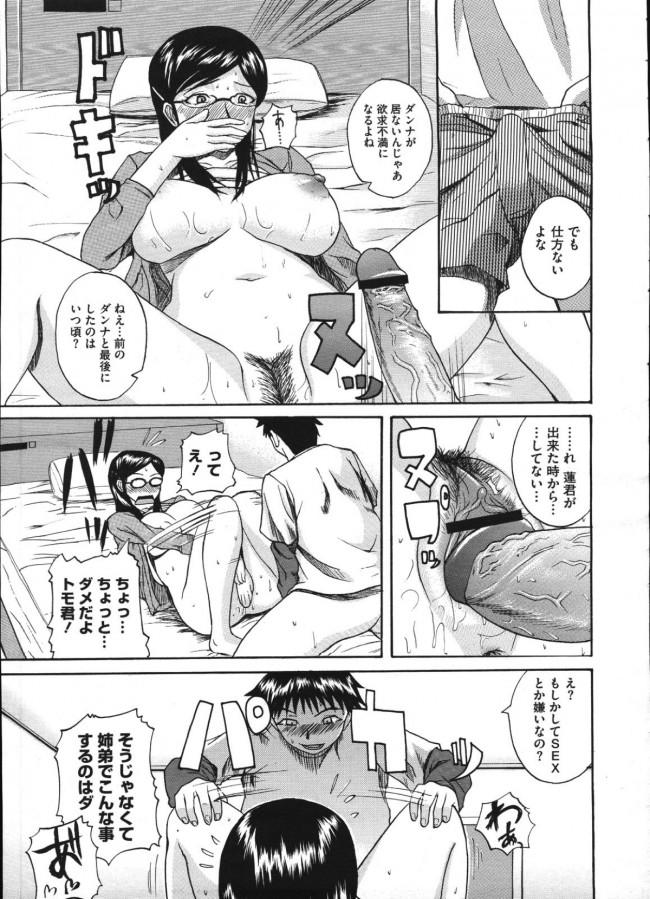 【エロ漫画】実の姉の母乳を試飲してそのままハメてしまうw【無料 エロ同人誌】 (15)