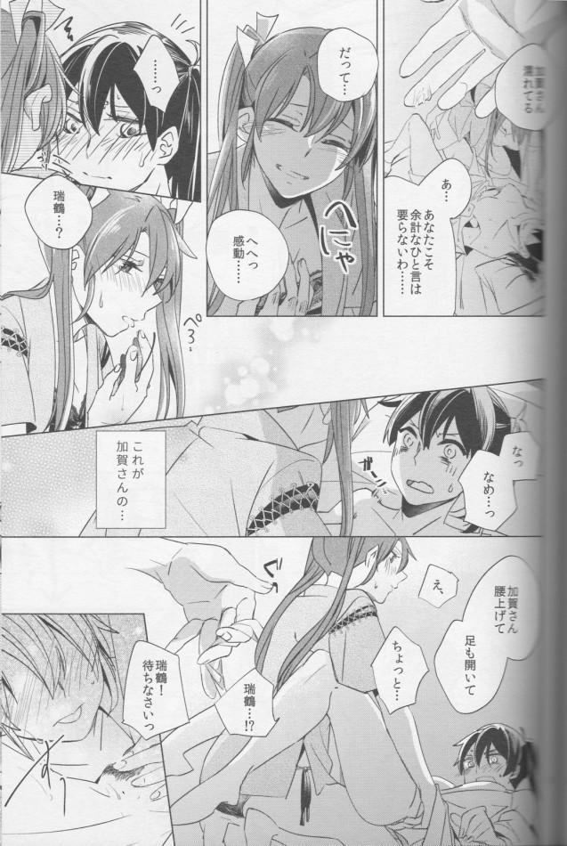 百合な関係の加賀さんと瑞鶴さん。今日は加賀さんが積極的に攻めております!!www【艦これ エロ漫画・エロ同人】 (16)