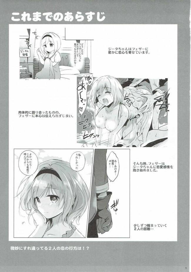 コルワの下着のせいで濡れまくったジータはハメてしまうw【グラブル エロ漫画・エロ同人】 (4)