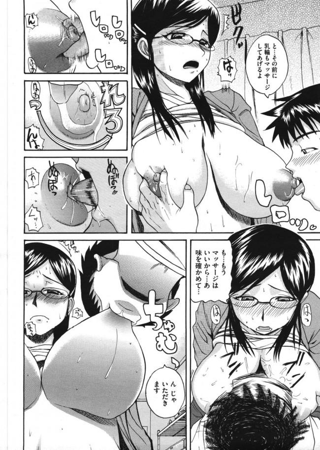 【エロ漫画】実の姉の母乳を試飲してそのままハメてしまうw【無料 エロ同人誌】 (10)