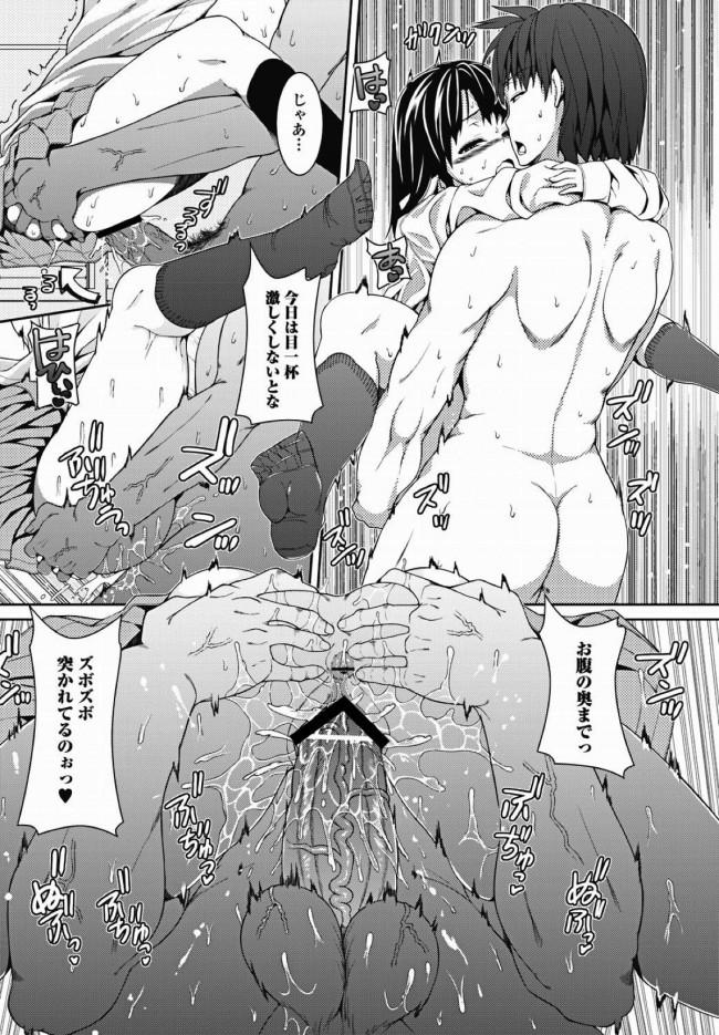 1週間の禁欲明けの兄妹はセックスしまくるw【エロ漫画・エロ同人誌】 (12)
