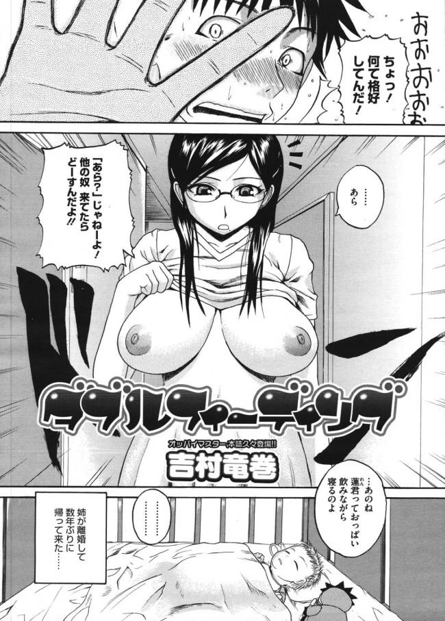 【エロ漫画】実の姉の母乳を試飲してそのままハメてしまうw【無料 エロ同人誌】 (2)