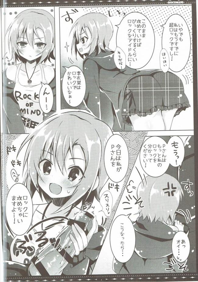 多田李衣菜ちゃんがロックなアイドルを目指してPさんのちんぽを責めちゃう!!!!【モバマス エロ漫画・エロ同人】 (5)