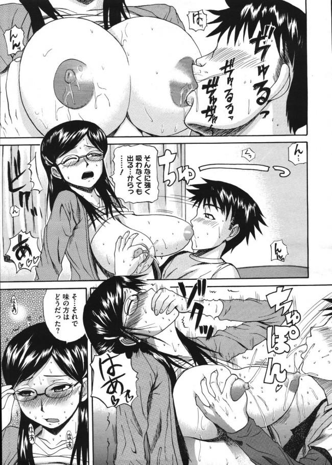 【エロ漫画】実の姉の母乳を試飲してそのままハメてしまうw【無料 エロ同人誌】 (11)