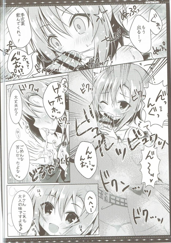 多田李衣菜ちゃんがロックなアイドルを目指してPさんのちんぽを責めちゃう!!!!【モバマス エロ漫画・エロ同人】 (7)