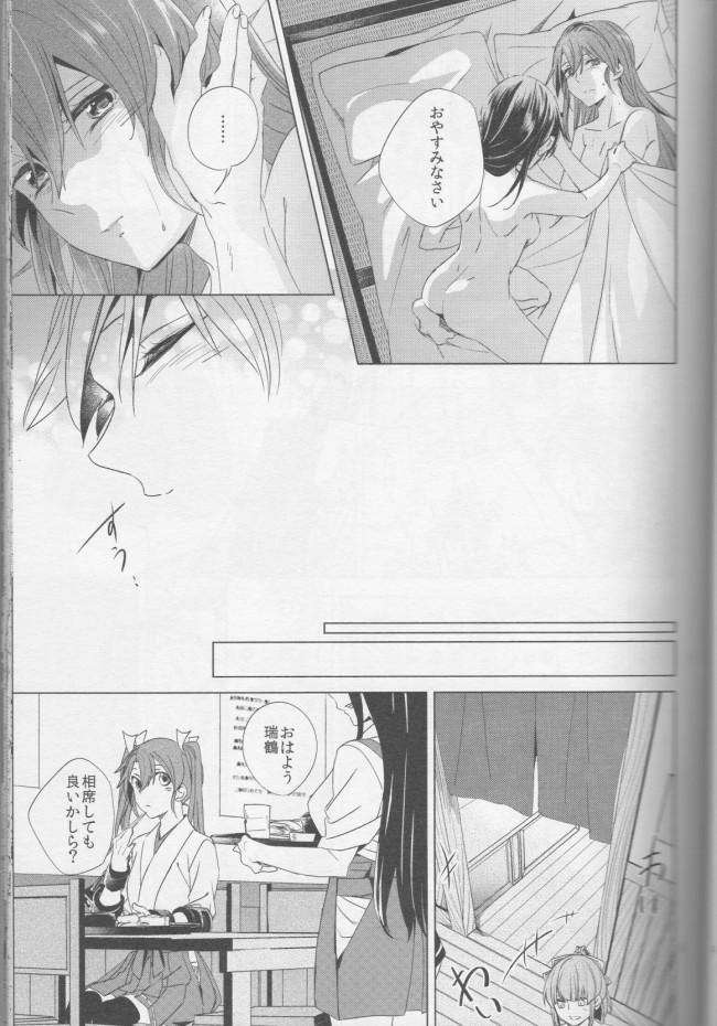 百合な関係の加賀さんと瑞鶴さん。今日は加賀さんが積極的に攻めております!!www【艦これ エロ漫画・エロ同人】 (6)