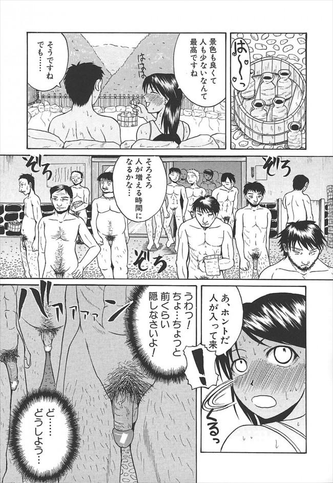 【エロ漫画】混浴の温泉で犯されるけどそのまま乱交セックスしてしまうw【無料 エロ同人誌】 (3)