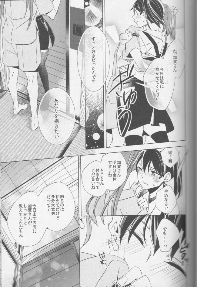 百合な関係の加賀さんと瑞鶴さん。今日は加賀さんが積極的に攻めております!!www【艦これ エロ漫画・エロ同人】 (10)