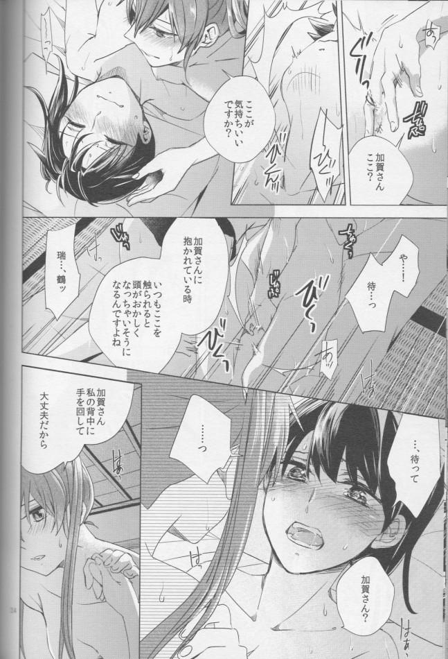百合な関係の加賀さんと瑞鶴さん。今日は加賀さんが積極的に攻めております!!www【艦これ エロ漫画・エロ同人】 (25)