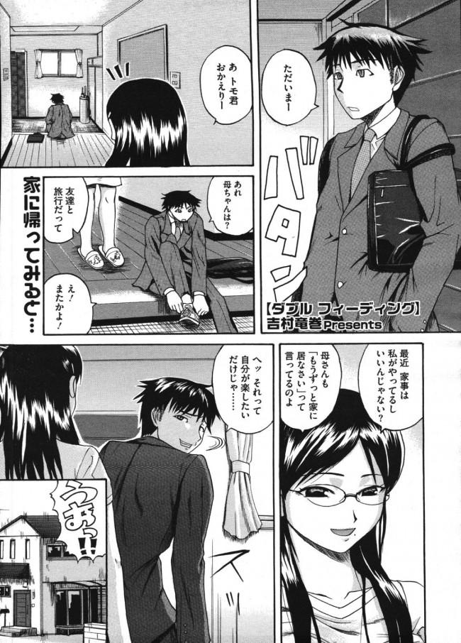 【エロ漫画】実の姉の母乳を試飲してそのままハメてしまうw【無料 エロ同人誌】 (1)