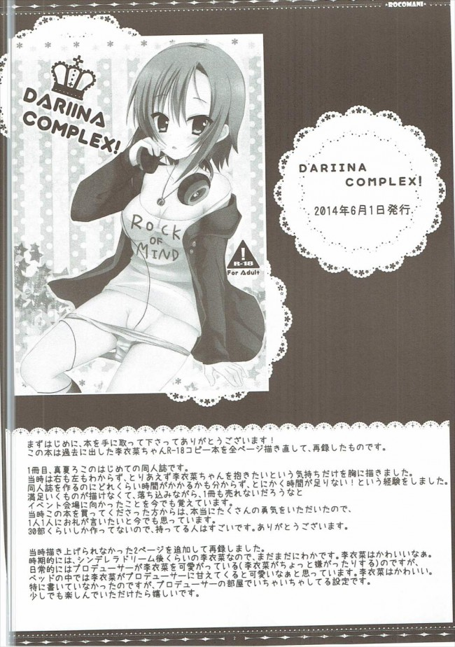 多田李衣菜ちゃんがロックなアイドルを目指してPさんのちんぽを責めちゃう!!!!【モバマス エロ漫画・エロ同人】 (3)