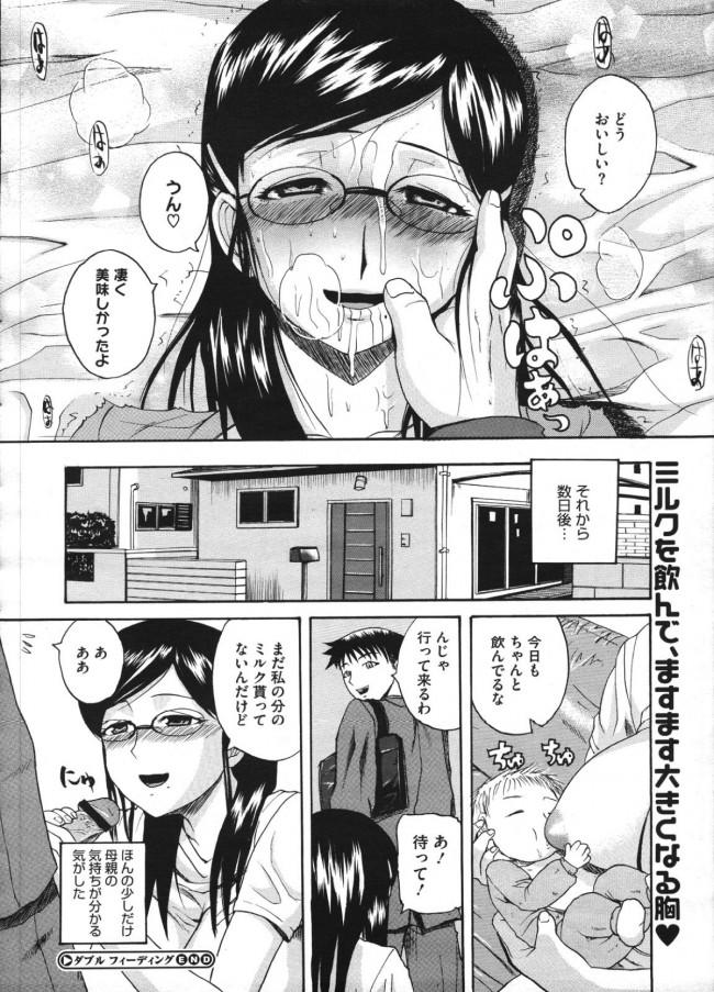 【エロ漫画】実の姉の母乳を試飲してそのままハメてしまうw【無料 エロ同人誌】 (22)