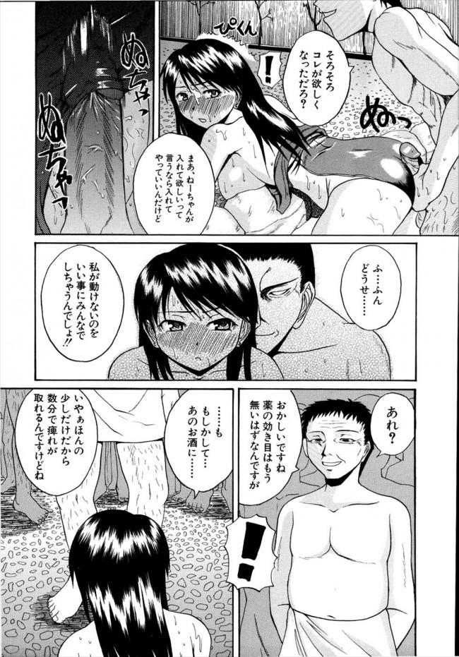 【エロ漫画】混浴の温泉で犯されるけどそのまま乱交セックスしてしまうw【無料 エロ同人誌】 (13)