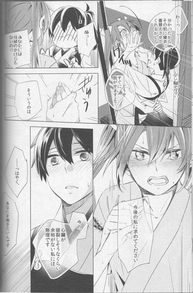 百合な関係の加賀さんと瑞鶴さん。今日は加賀さんが積極的に攻めております!!www【艦これ エロ漫画・エロ同人】 (11)