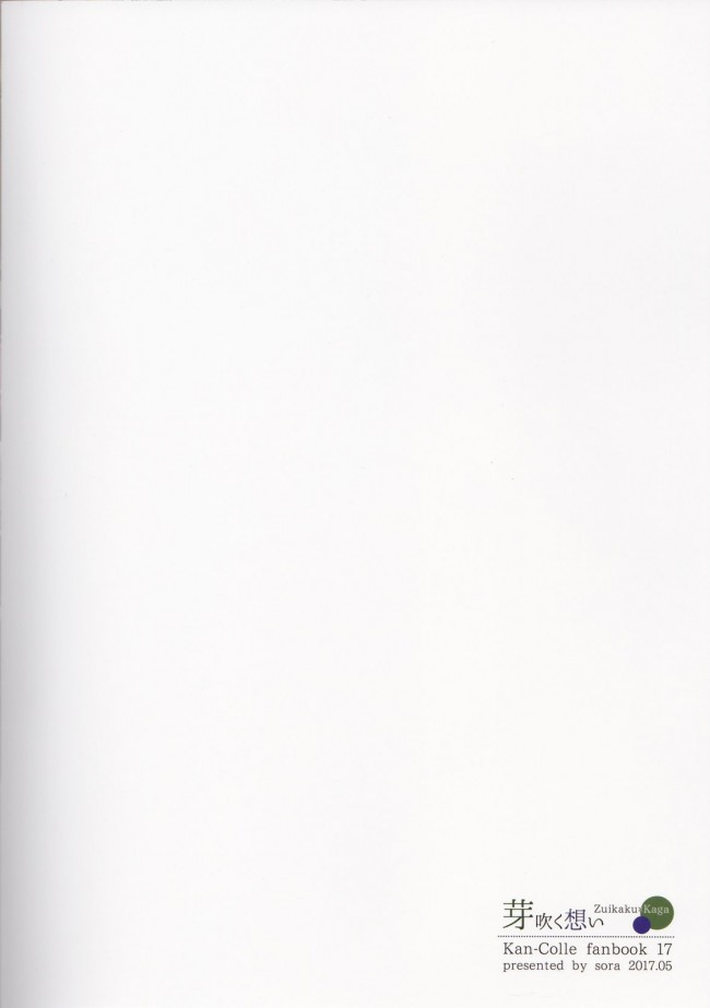 百合な関係の加賀さんと瑞鶴さん。今日は加賀さんが積極的に攻めております!!www【艦これ エロ漫画・エロ同人】 (34)