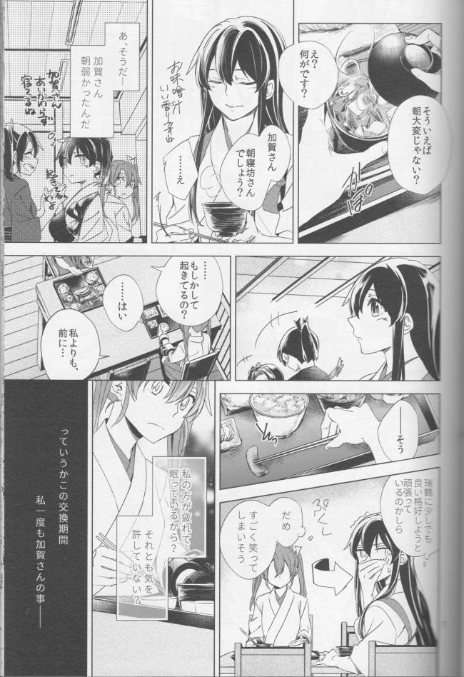 百合な関係の加賀さんと瑞鶴さん。今日は加賀さんが積極的に攻めております!!www【艦これ エロ漫画・エロ同人】 (8)