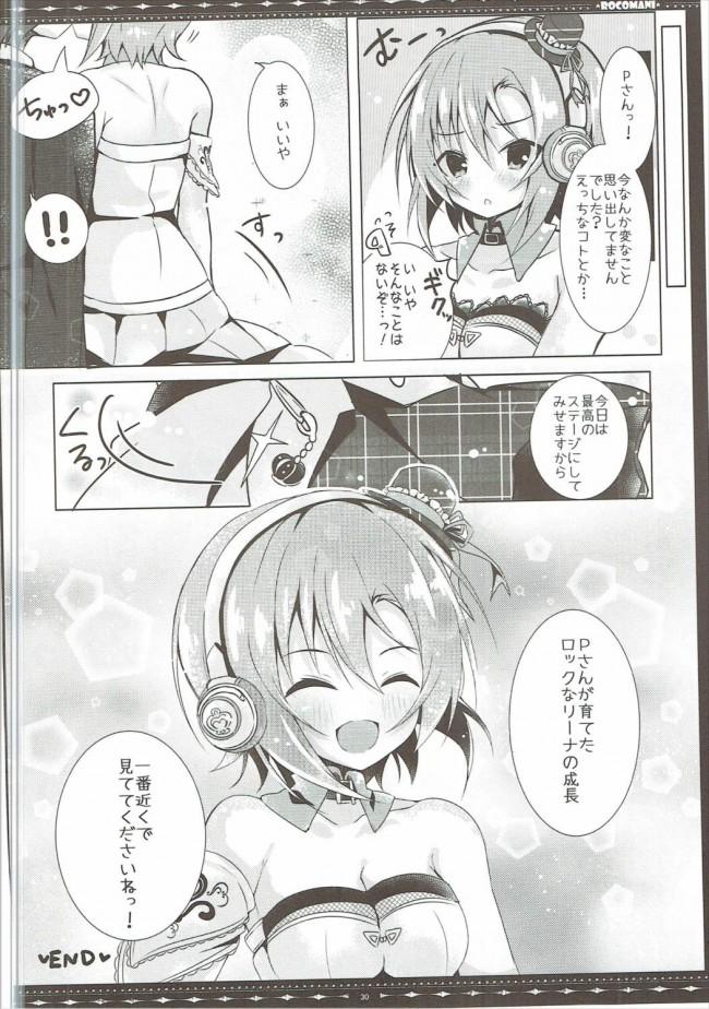 多田李衣菜ちゃんがロックなアイドルを目指してPさんのちんぽを責めちゃう!!!!【モバマス エロ漫画・エロ同人】 (31)