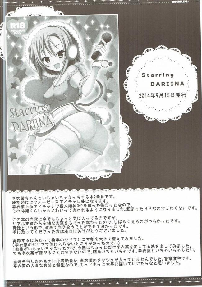 多田李衣菜ちゃんがロックなアイドルを目指してPさんのちんぽを責めちゃう!!!!【モバマス エロ漫画・エロ同人】 (19)