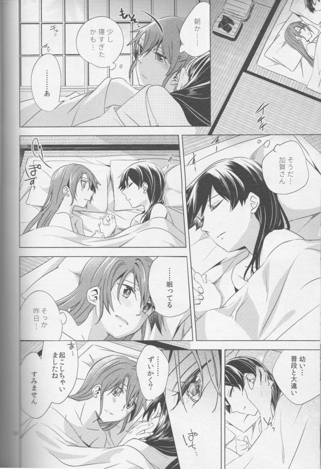 百合な関係の加賀さんと瑞鶴さん。今日は加賀さんが積極的に攻めております!!www【艦これ エロ漫画・エロ同人】 (31)