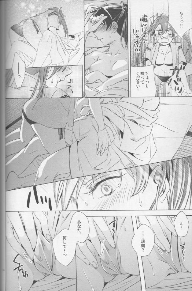 百合な関係の加賀さんと瑞鶴さん。今日は加賀さんが積極的に攻めております!!www【艦これ エロ漫画・エロ同人】 (15)