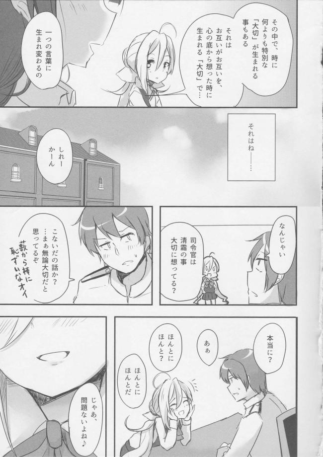 清々しいほどに真っ直ぐな清霜さんと向き合ってみるw【艦これ エロ漫画・エロ同人】 (15)